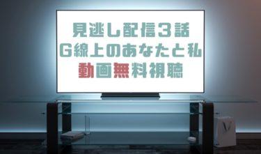 ドラマ|G線上のあなたと私3話の見逃し動画を無料で見れる動画配信まとめ
