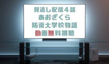 ドラマ|あおざくら防衛大学校物語4話の見逃し動画を無料で見れる動画配信まとめ