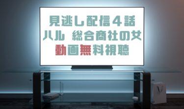 ドラマ|ハル総合商社の女4話の見逃し動画を無料で見れる動画配信まとめ