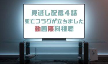 ドラマ|死亡フラグが立ちました4話の見逃し動画を無料で見れる動画配信まとめ