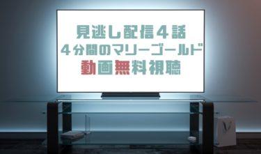 ドラマ|4分間のマリーゴールド4話の見逃し動画を無料で見れる動画配信まとめ