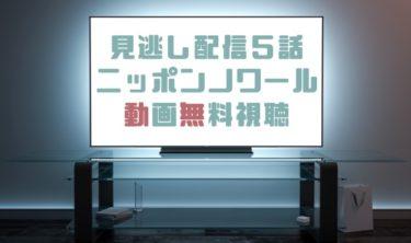 ドラマ|ニッポンノワール5話の見逃し動画を無料で見れる動画配信まとめ