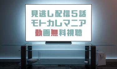 ドラマ|モトカレマニア5話の見逃し動画を無料で見れる動画配信まとめ