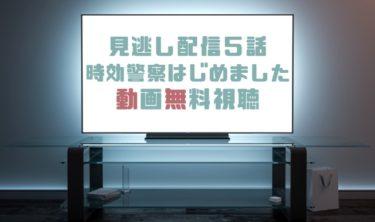ドラマ 時効警察はじめました5話の見逃し動画を無料で見れる動画配信まとめ