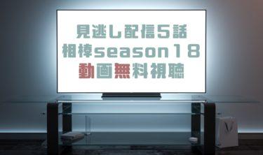 ドラマ|相棒 season18第5話の見逃し動画を無料で見れる動画配信まとめ