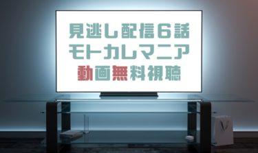 ドラマ|モトカレマニア6話の見逃し動画を無料で見れる動画配信まとめ
