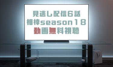ドラマ|相棒 season18第6話の見逃し動画を無料で見れる動画配信まとめ