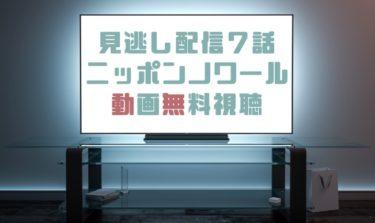 ドラマ|ニッポンノワール7話の見逃し動画を無料で見れる動画配信まとめ