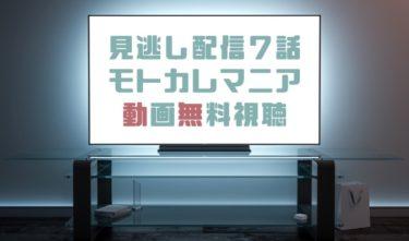 ドラマ モトカレマニア7話の見逃し動画を無料で見れる動画配信まとめ