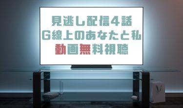 ドラマ|G線上のあなたと私4話の見逃し動画を無料で見れる動画配信まとめ
