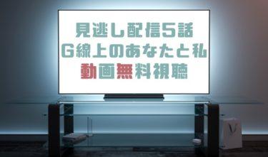 ドラマ|G線上のあなたと私5話の見逃し動画を無料で見れる動画配信まとめ
