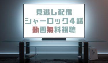 ドラマ|シャーロック4話の見逃し動画を無料で見れる動画配信まとめ