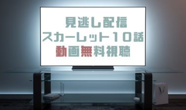 ドラマ|スカーレット10話の見逃し動画を無料で見れる動画配信まとめ
