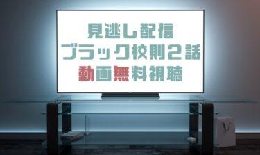 ドラマ|ブラック校則2話の見逃し動画を無料で見れる動画配信まとめ