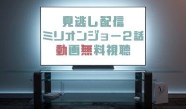 ドラマ|ミリオンジョー2話の見逃し動画を無料で見れる動画配信まとめ