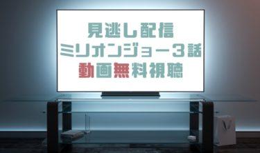 ドラマ|ミリオンジョー3話の見逃し動画を無料で見れる動画配信まとめ
