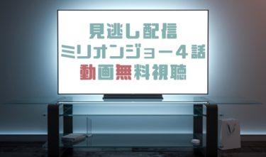 ドラマ|ミリオンジョー4話の見逃し動画を無料で見れる動画配信まとめ