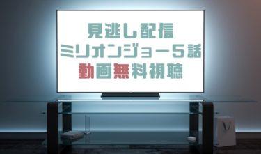 ドラマ|ミリオンジョー5話の見逃し動画を無料で見れる動画配信まとめ