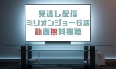 ドラマ|ミリオンジョー6話の見逃し動画を無料で見れる動画配信まとめ
