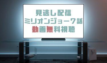 ドラマ|ミリオンジョー7話の見逃し動画を無料で見れる動画配信まとめ