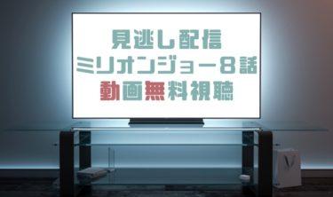 ドラマ|ミリオンジョー8話の見逃し動画を無料で見れる動画配信まとめ