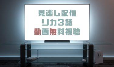 ドラマ|リカ3話の見逃し動画を無料で見れる動画配信まとめ
