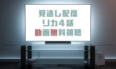ドラマ|リカ4話の見逃し動画を無料で見れる動画配信まとめ