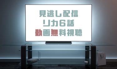 ドラマ|リカ6話の見逃し動画を無料で見れる動画配信まとめ