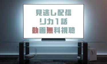 ドラマ|リカ1話の見逃し動画を無料で見れる動画配信まとめ
