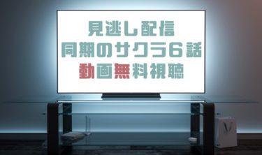 ドラマ|同期のサクラ6話の見逃し動画を無料で見れる動画配信まとめ