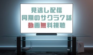 ドラマ|同期のサクラ7話の見逃し動画を無料で見れる動画配信まとめ