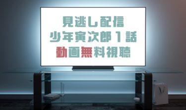 ドラマ|少年寅次郎1話の見逃し動画を無料で見れる動画配信まとめ