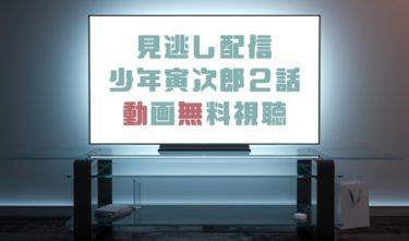 ドラマ|少年寅次郎2話の見逃し動画を無料で見れる動画配信まとめ