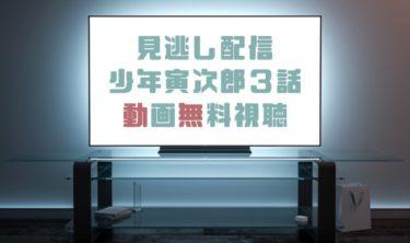ドラマ|少年寅次郎3話の見逃し動画を無料で見れる動画配信まとめ
