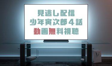 ドラマ|少年寅次郎4話の見逃し動画を無料で見れる動画配信まとめ