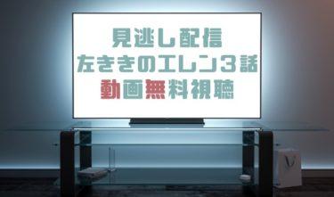 ドラマ|左ききのエレン3話の見逃し動画を無料で見れる動画配信まとめ