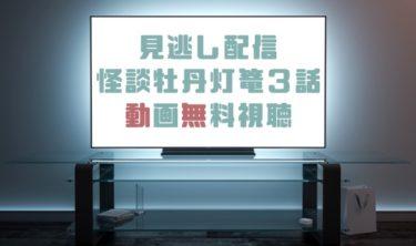 ドラマ|令和元年度怪談牡丹燈籠3話の見逃し動画を無料で見れる動画配信まとめ