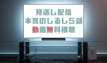 ドラマ|本気のしるし5話の見逃し動画を無料で見れる動画配信まとめ