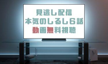 ドラマ|本気のしるし6話の見逃し動画を無料で見れる動画配信まとめ