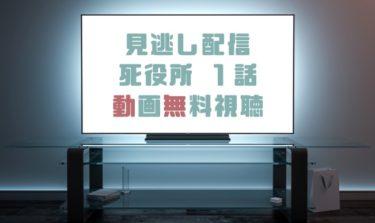 ドラマ|死役所1話の見逃し動画を無料で見れる動画配信まとめ