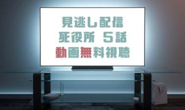 ドラマ|死役所5話の見逃し動画を無料で見れる動画配信まとめ