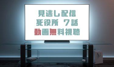 ドラマ|死役所7話の見逃し動画を無料で見れる動画配信まとめ