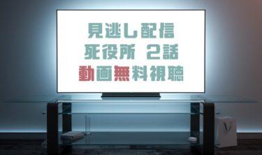 ドラマ|死役所2話の見逃し動画を無料で見れる動画配信まとめ