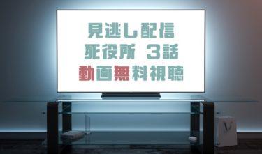 ドラマ|死役所3話の見逃し動画を無料で見れる動画配信まとめ