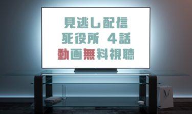 ドラマ|死役所4話の見逃し動画を無料で見れる動画配信まとめ