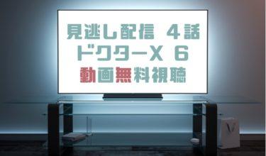 ドラマ|ドクターXシーズン6第4話の見逃し動画を無料で見れる動画配信まとめ
