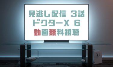 ドラマ|ドクターXシーズン6第3話の見逃し動画を無料で見れる動画配信まとめ