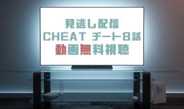 ドラマ|チート詐欺師の皆さんご注意ください8話の見逃し動画を無料で見れる動画配信まとめ