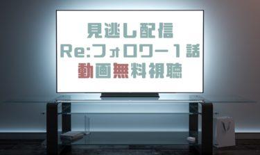 ドラマ Re:フォロワー1話の見逃し動画を無料で見れる動画配信まとめ