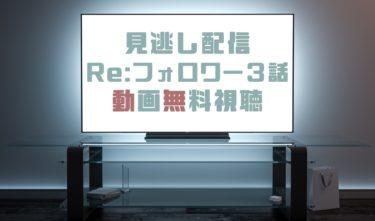 ドラマ|Re:フォロワー3話の見逃し動画を無料で見れる動画配信まとめ